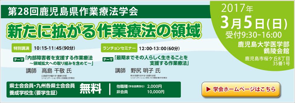 第28回鹿児島県作業療法学会