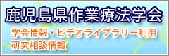 鹿児島県作業療法学会