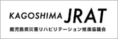 鹿児島県災害リハビリテーション推進協議会