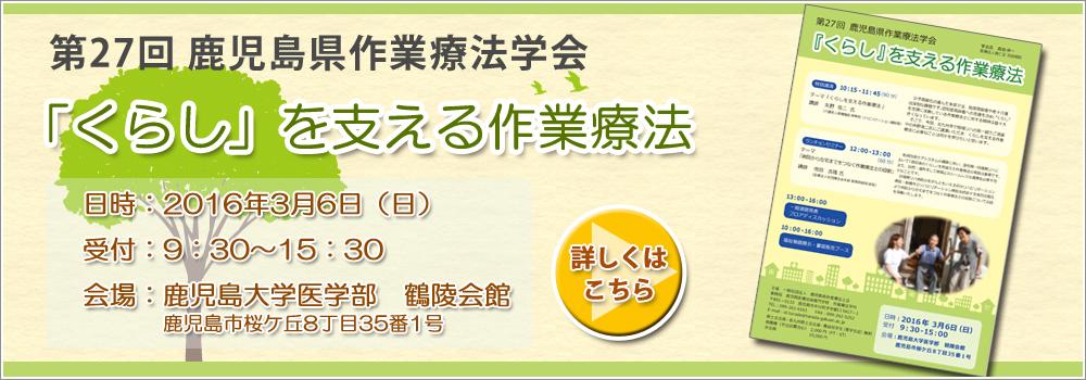第27回鹿児島県作業療法学会くらしを支える作業療法