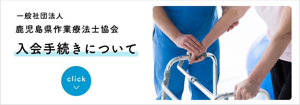 鹿児島県作業療法士協会 入会について