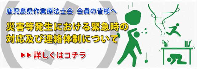 災害等発生における緊急時マニュアル・連絡網について