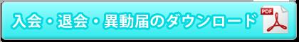入会・退会・異動届ダウンロード