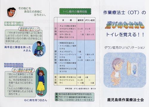 作業療法士の遊びのなかからトイレを覚える~ダウン症児のリハビリテーション(1)~