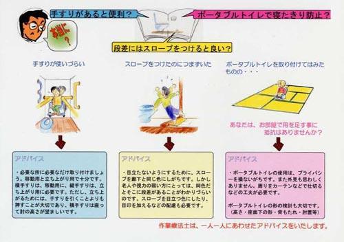 作業療法士の住まいと工夫~トイレ編(2)~
