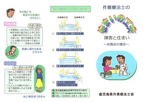 作業療法士の住まいの工夫~お風呂編(1)~
