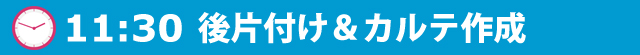 山口さんタイムスケジュールカルテ作成