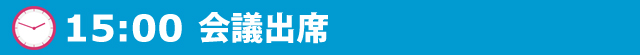 山口さんタイムスケジュール会議出席