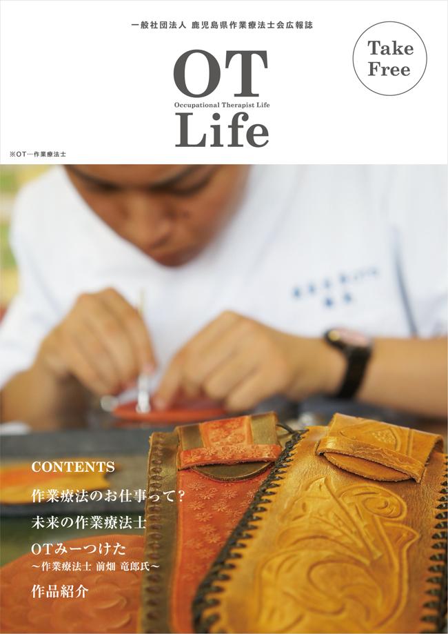 OT-life第1号