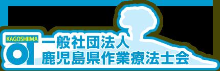 一般社団法人鹿児島県作業療法士会