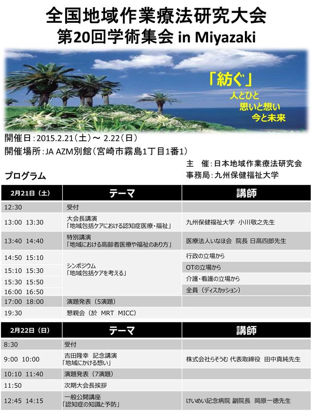 全国地域作業療法研究大会学術集会inMiyazaki