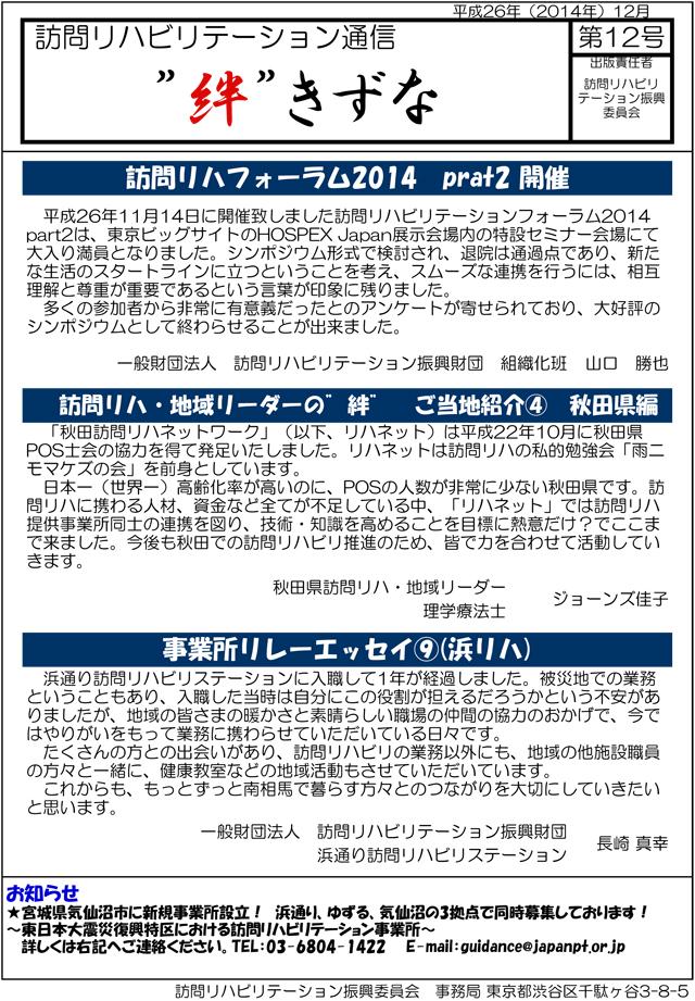 """訪問リハビリテーション通信""""絆""""きずな第12号"""