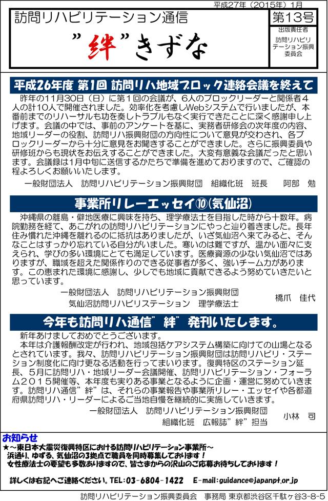 """訪問リハビリテーション通信""""絆""""きずな第13号"""