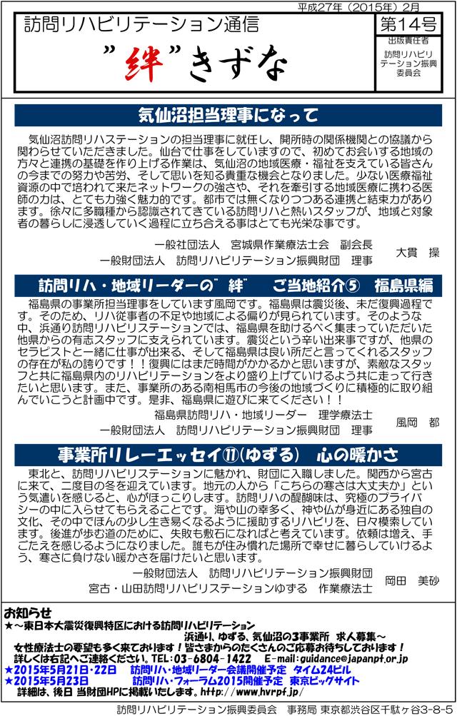 """訪問リハビリテーション通信""""絆""""きずな第14号"""