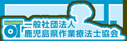 一般社団法人鹿児島県作業療法士協会