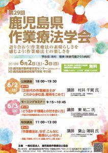 第29回鹿児島県作業療法学会