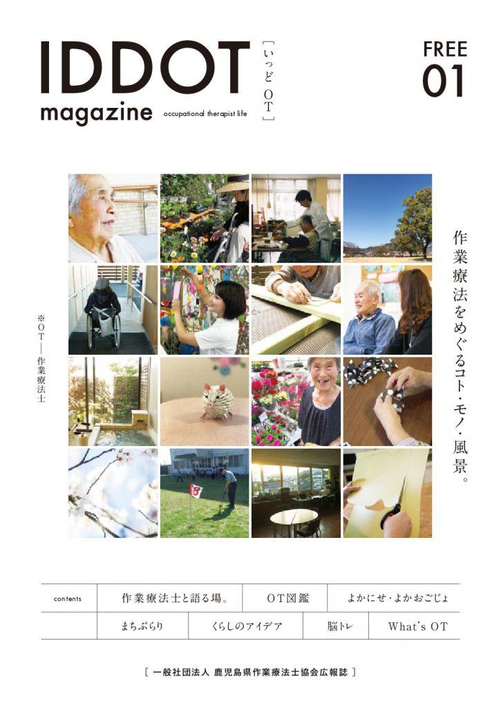 iddot-magazine-表紙