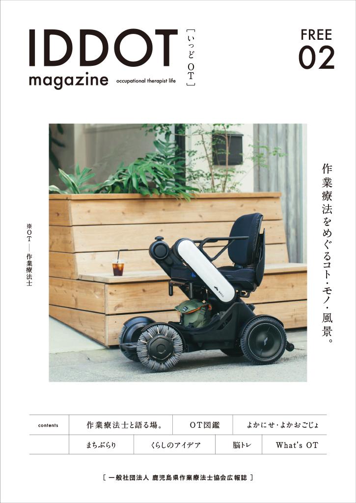 iddot-magazine-vol2